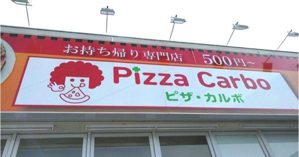 ピザ カルボ メニュー