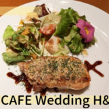 CAFE Wedding H&A|南栄町で限定ディナーを食べてきた