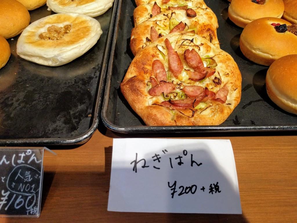 ボーションドブレのねぎパン