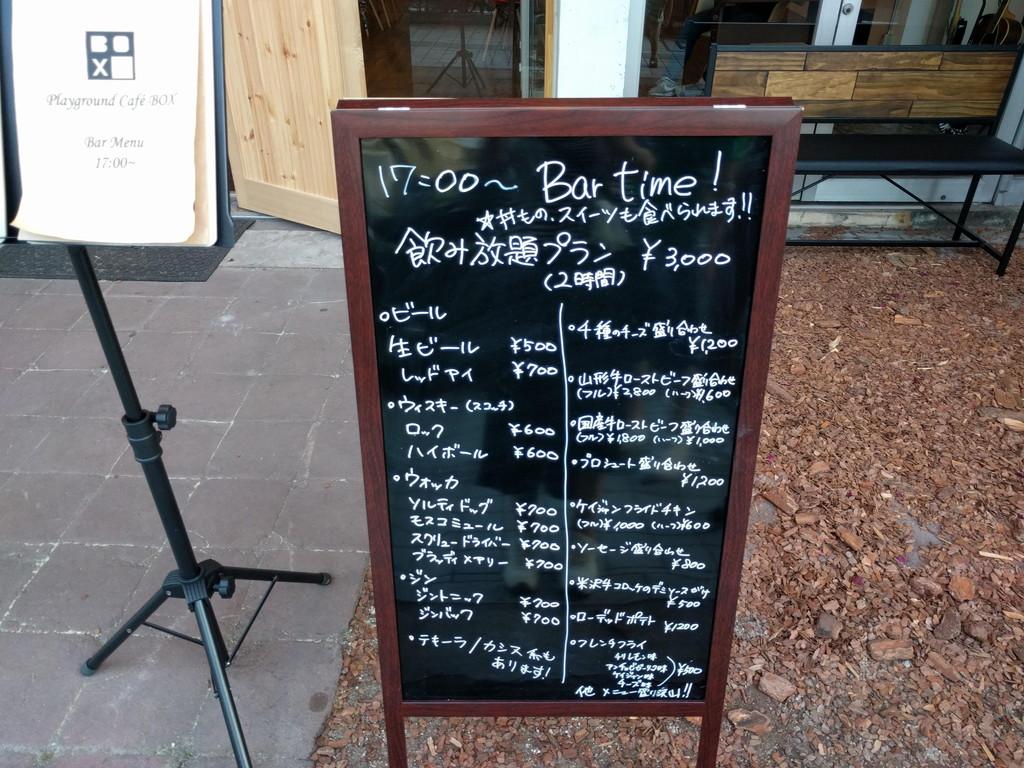 Cafe BOXのメニュー