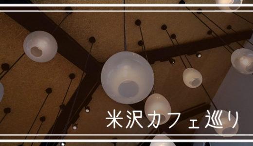米沢のカフェは個性豊か!巡りたくなるカフェまとめ
