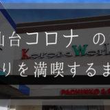 大江戸温泉物語 仙台の口コミとレポート|義両親とおでかけシリーズ