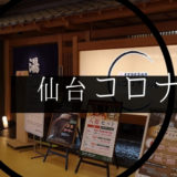 仙台コロナの湯