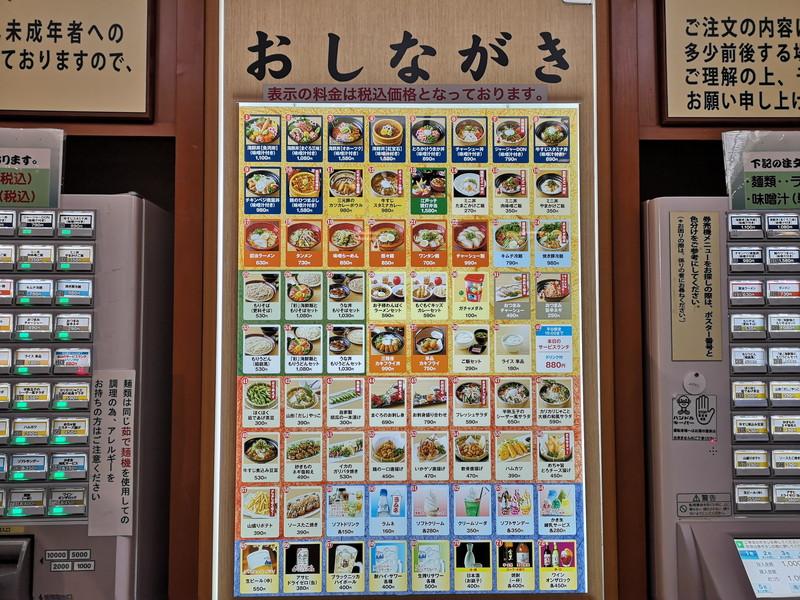 仙台コロナの湯の食事処メニュー