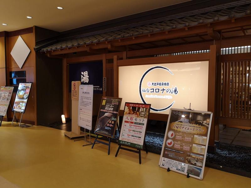 仙台コロナの湯の入口