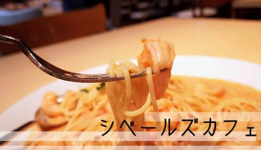 シベールのカフェはパスタが美味しい!蔵王・シベールファクトリーメゾン
