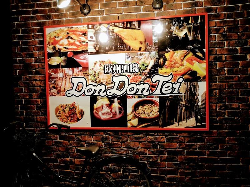DonDonTei(ドンドンテイ)の看板