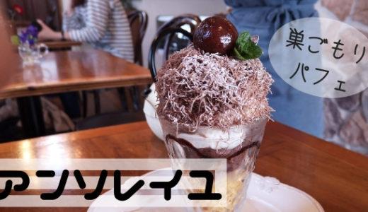 アンソレイユ(仙台)は巣ごもりパフェが可愛い一軒家カフェ