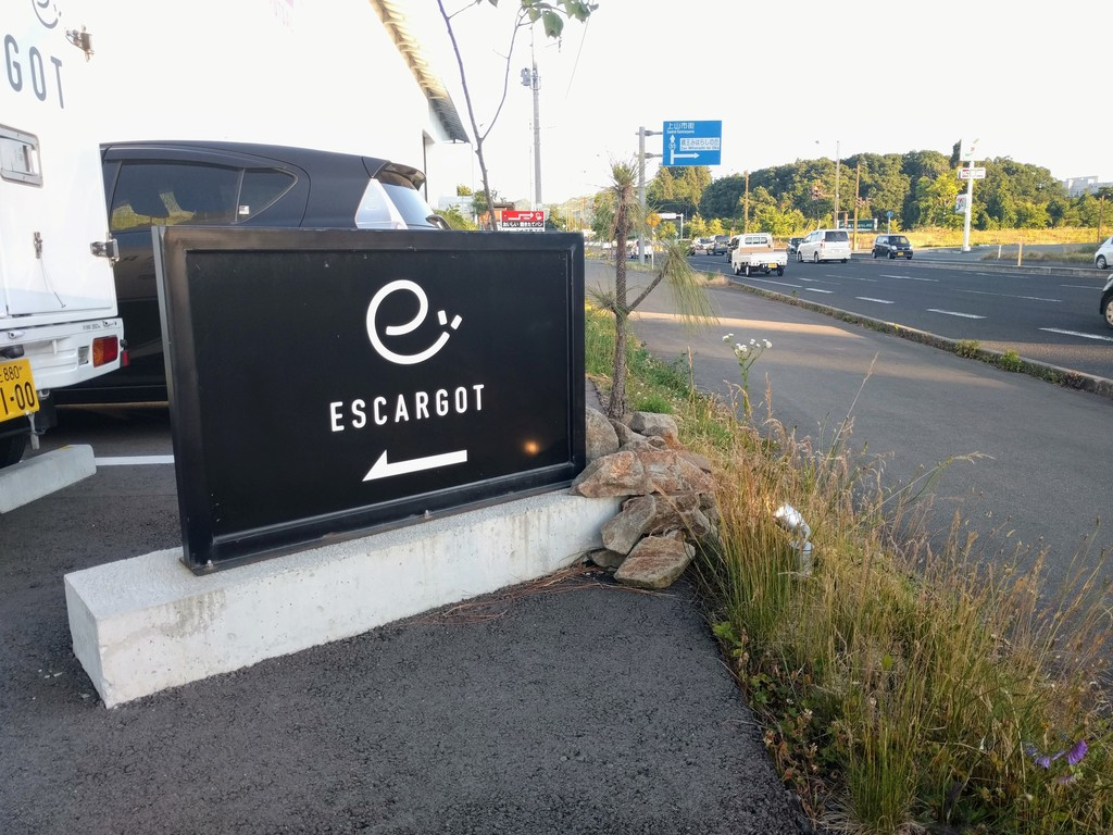 エスカルゴの看板