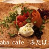 ふたばカフェ|山形市で夜カフェ!ガレットの香りがたまらない