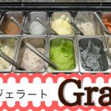 手作りジェラート グレイス|米沢のジェラートマエストロに感激
