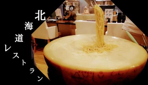 北海道レストランが山形に出店!おいしいお料理召し上がれ