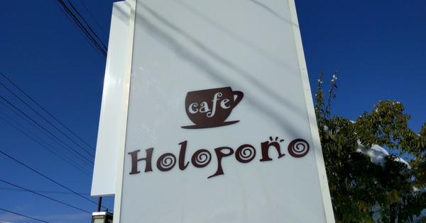 ホロポノ外観2