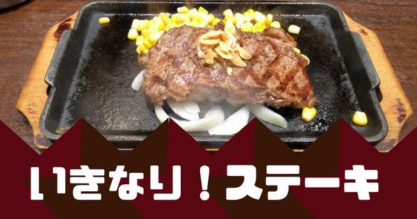 いきなりステーキ 山形