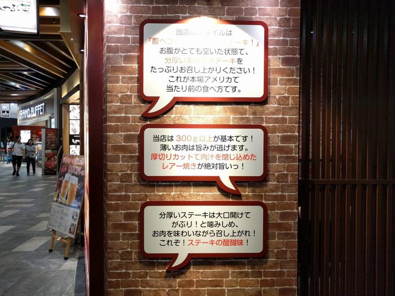 いきなりステーキ 天童店の雰囲気08