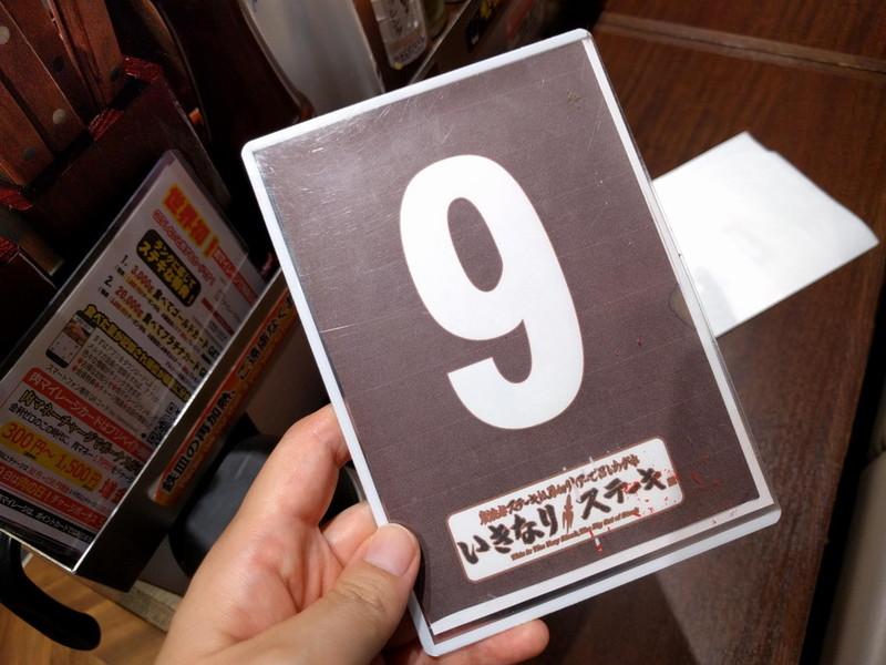 いきなりステーキ 番号札