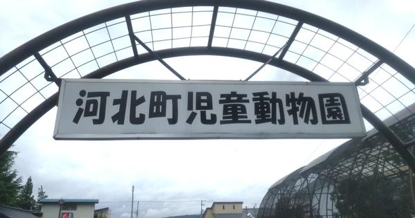 河北町児童動物園は乳幼児の動物園デビューにおすすめ!園内 ...