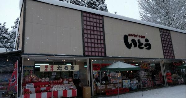 亀岡文殊のいとう商店