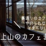 上山のカフェ