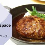 Dining KE&KU space(ケークー)|山形のオイルが美味しいイタリアンダイニング