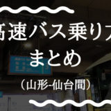 仙台への高速バスの乗り方