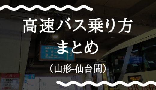 仙台に高速バスでお出掛けしようよ!乗り方の手順書