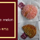 天童のメロンパン屋「メロン ドゥ メロン」で焼きたてを頬張ってきた