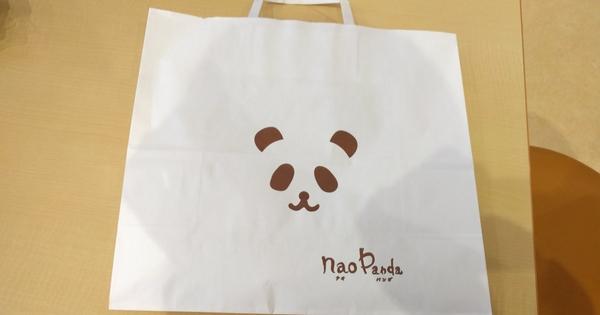 ナオパンダの紙袋