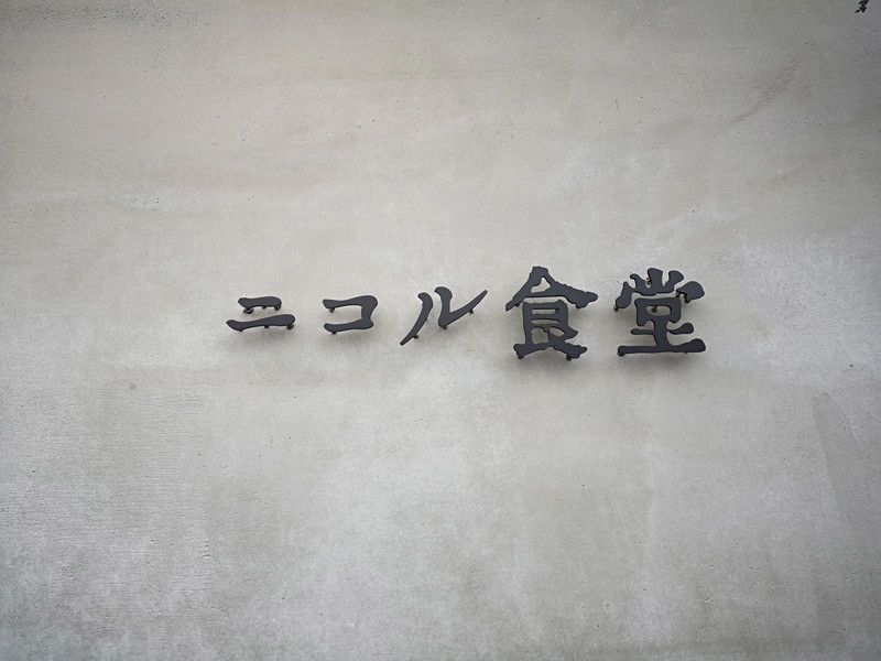 ニコル食堂の看板