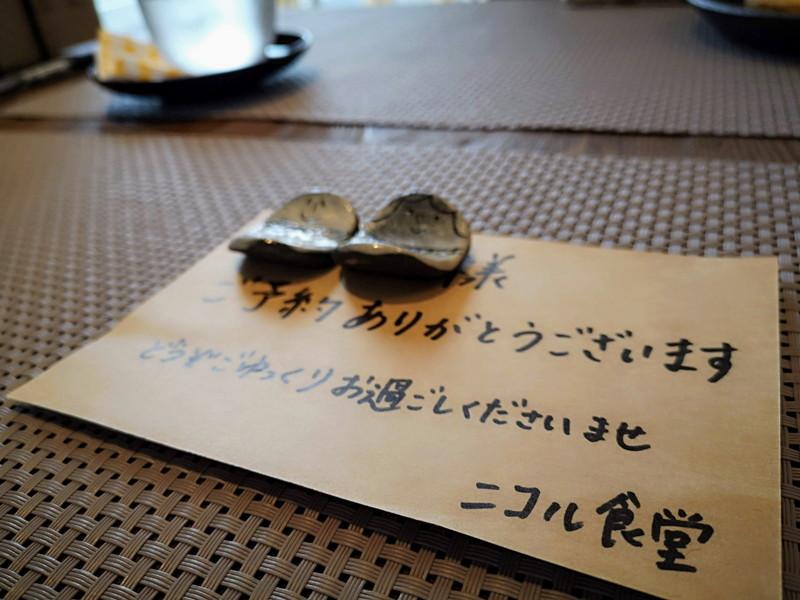 ニコル食堂の予約カード