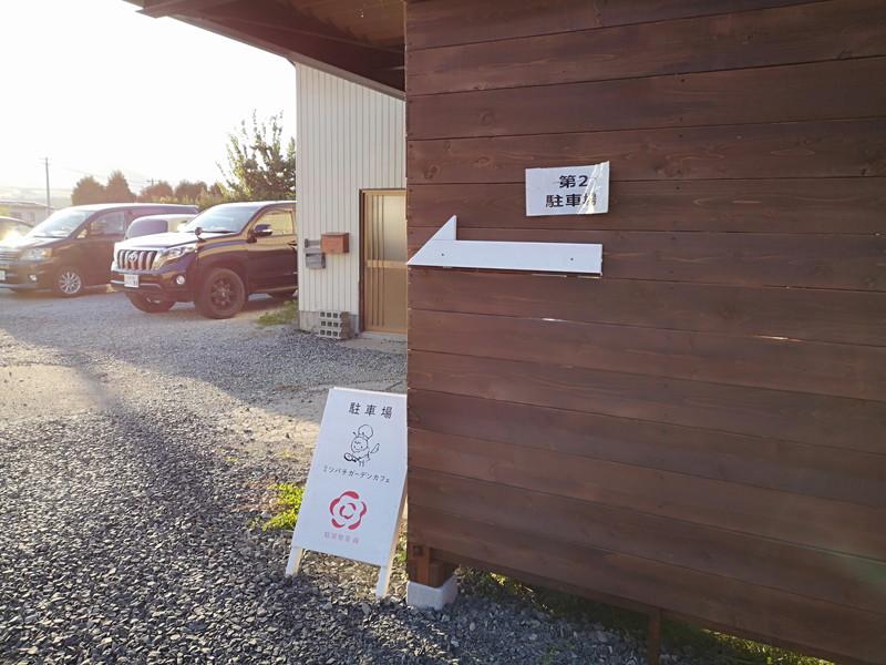 庭園喫茶 錦の駐車場