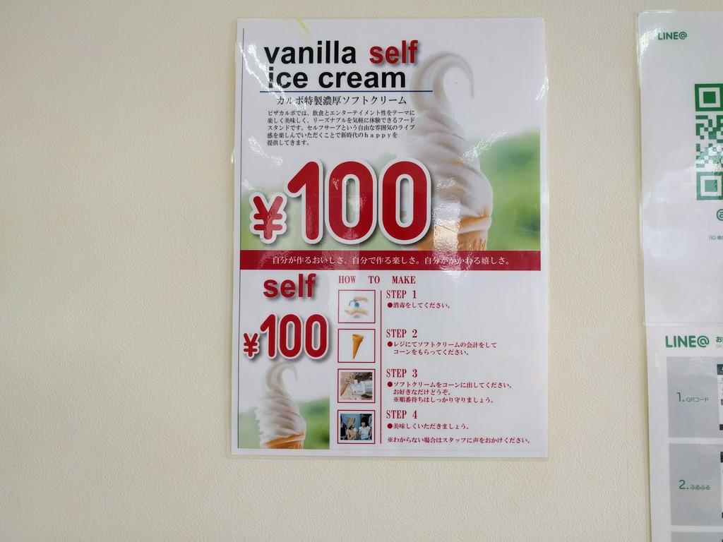 ピザカルボのソフトクリームの作り方