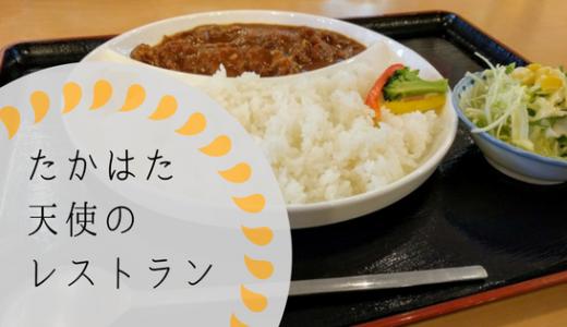 たかはた天使のレストランは高畠駅から徒歩0分!ハヤシライスに感動するランチはいかが?