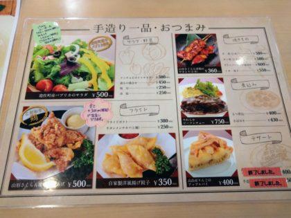たかはた天使のレストラン02