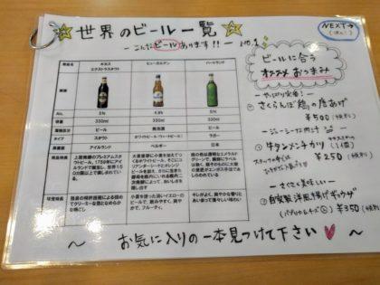たかはた天使のレストランお酒01