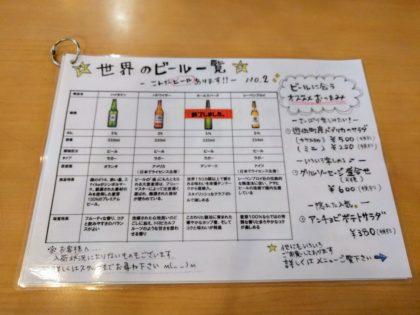 たかはた天使のレストランお酒02