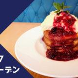 ウフウフガーデンの夢のようなパンケーキがめちゃ美味しい米沢カフェ
