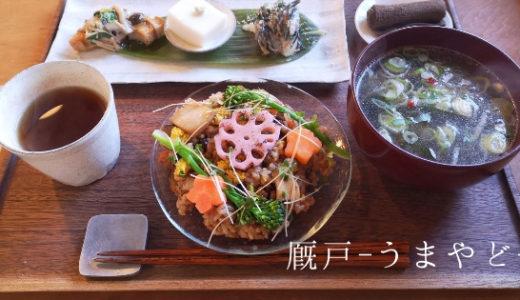 厩戸(うまやど)上山市のマクロビカフェで限定ランチ食べてきた