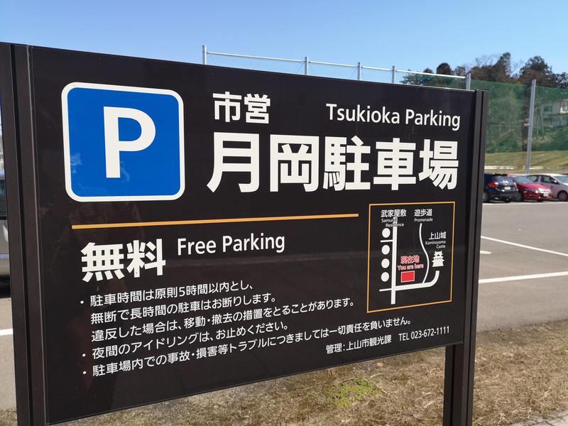 厩戸(うまやど)の駐車場