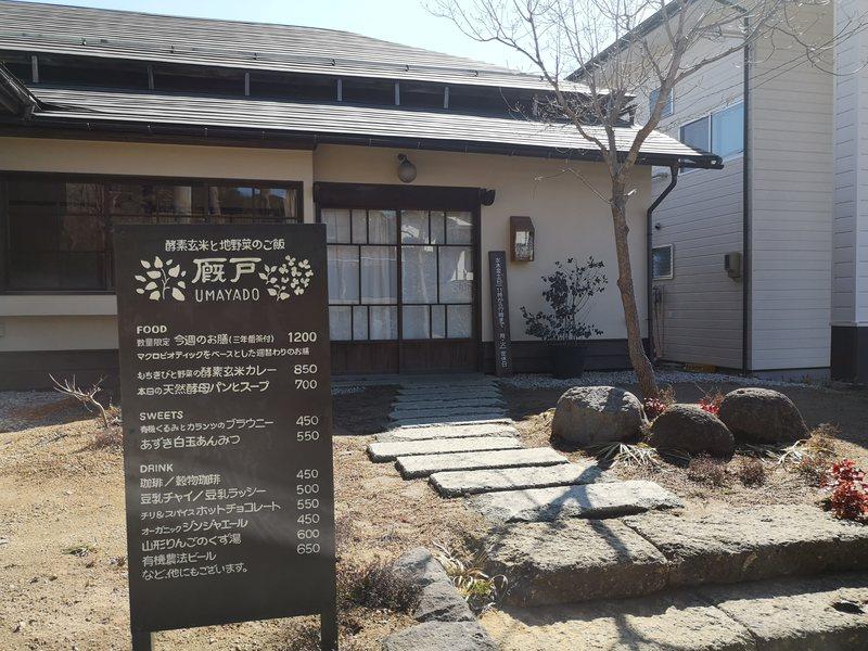 厩戸(うまやど)のお店