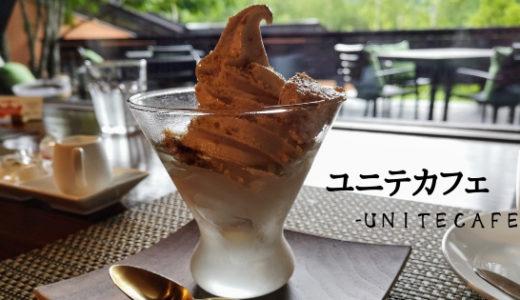 ユニテカフェ(UNITECAFE)|蔵王でくるみデザートに舌つづみ【山形市】