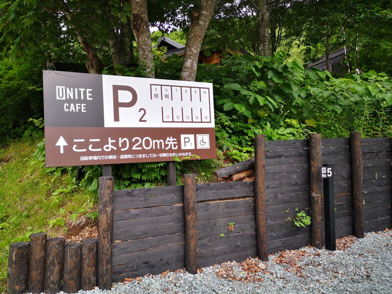 ユニテカフェの駐車場1