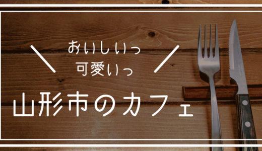 山形市のおしゃれカフェまとめ|ランチはもちろんディナーもオススメ