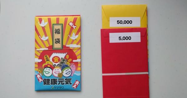 ヤマザワの初売り商品券を買った画像